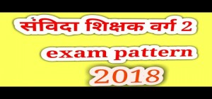 Mock Test for samvida Varg 2 hindi sanskrit science full live test by tutelageox.com