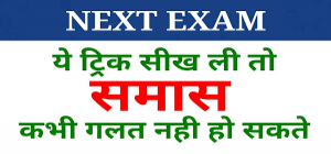 Online mock test for samvida shikshak for hindi stream by tutelagebox.com