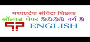 online mock test for samvida in english with hindi by tutelage box.com