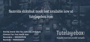Online mock test for samvida shikshak general knowledge