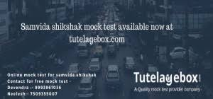 Oline Mock test for chhattisgarh GK by tutelagebox.com